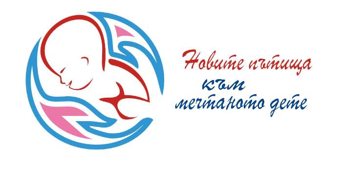 Ден на репродуктивното здраве на 11 юни 2016 в Стара Загора