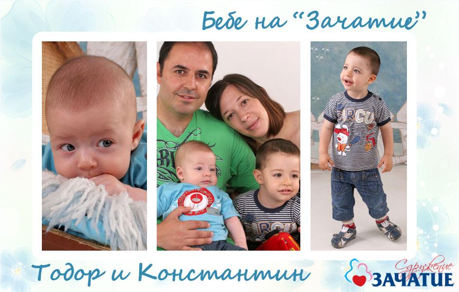 Тодор и Константин на elora_cat