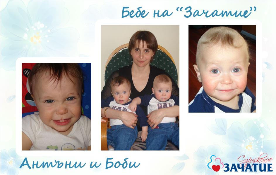 Антъни и Боби на ema2