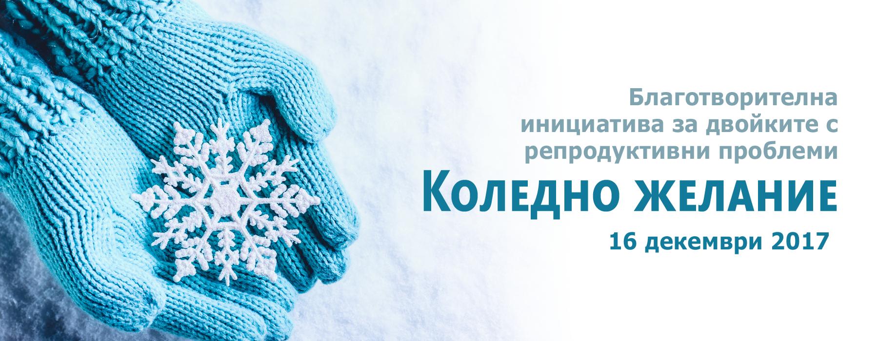Благотворителна инициатива Коледно желание