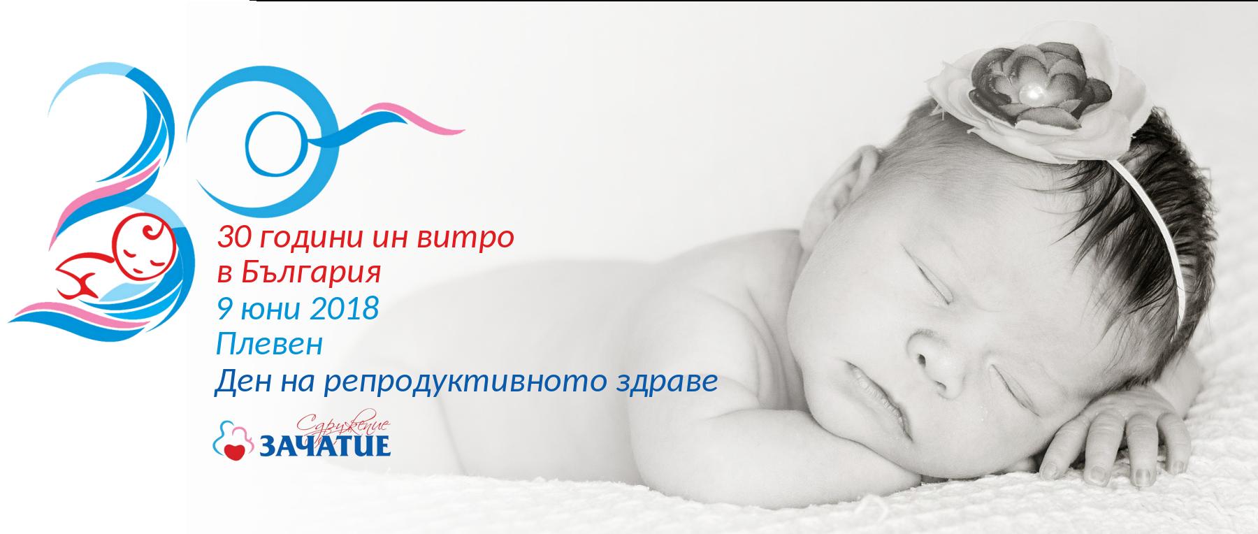 Ден на репродуктивното здраве 9 юни 2018 в Плевен