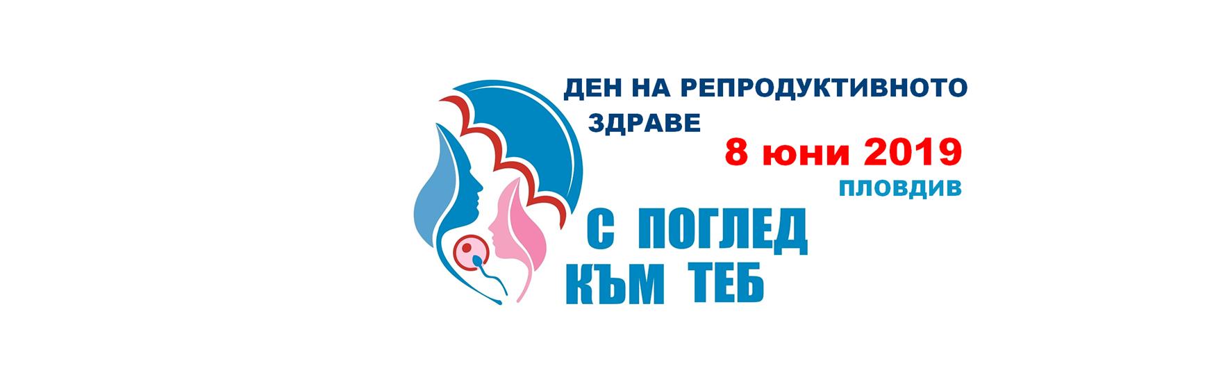 Ден на репродуктивното здраве 8 юни 2019 в Пловдив