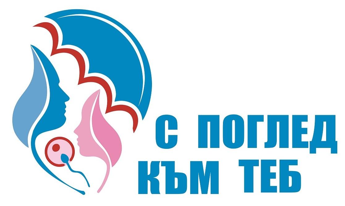 Ден на репродуктивното здраве на 8 юни 2019 в Пловдив