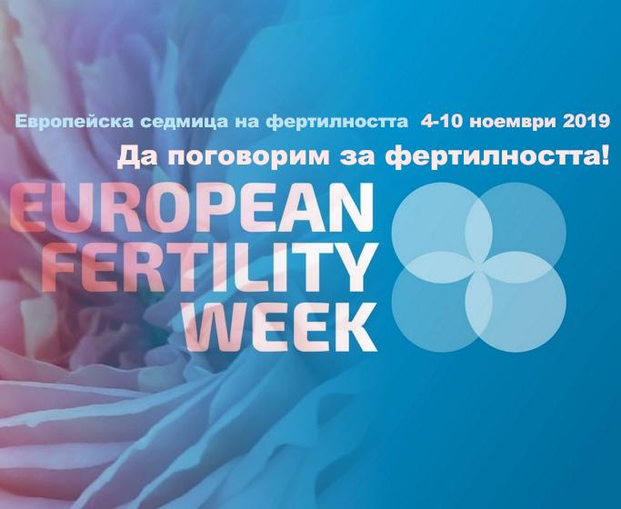 Европейска седмица на фертилността 2019 - Да поговорим за фертилността!