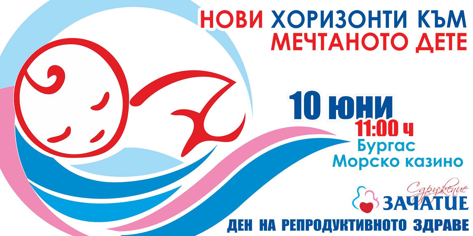 Ден на репродуктивното здраве на 10 юни 2017 в град Бургас